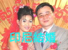 外籍新娘|大陸新娘|婚姻仲介_插圖